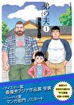 弟の夫【無料試し読み増量版】 / 1