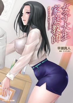 女子大生家庭教師 魅惑のご褒美レッスン-電子書籍