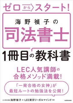 ゼロからスタート! 海野禎子の司法書士1冊目の教科書-電子書籍