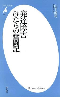 発達障害 母たちの奮闘記-電子書籍
