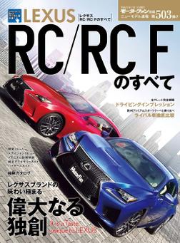 第503弾 レクサスRC/RC Fのすべて-電子書籍