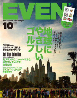 EVEN 2020年10月号 Vol.144-電子書籍