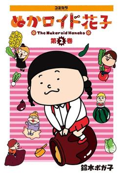 ぬかロイド花子 2-電子書籍