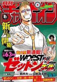 月刊少年チャンピオン2020年8月号