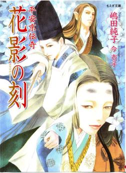 平安京伝奇 花影の刻-電子書籍