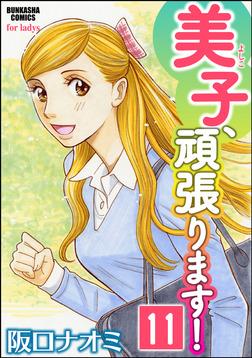 美子、頑張ります!(分冊版) 【第11話】-電子書籍