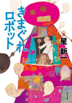 きまぐれロボット-電子書籍