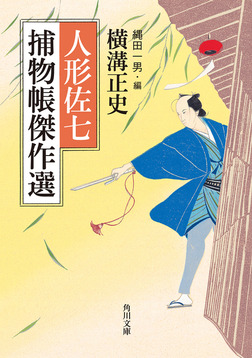 人形佐七捕物帳傑作選-電子書籍