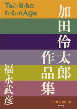 P+D BOOKS 加田伶太郎 作品集-電子書籍