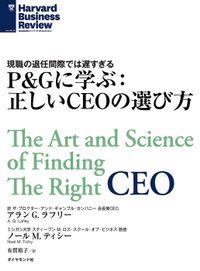 P&Gに学ぶ:正しいCEOの選び方