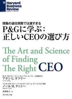 P&Gに学ぶ:正しいCEOの選び方-電子書籍