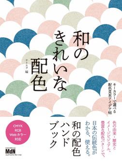 和のきれいな配色 キーカラーで選べる配色見本アイデア帖-電子書籍