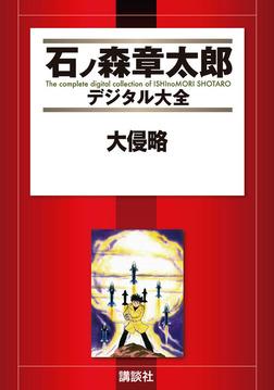 大侵略-電子書籍