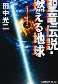 聖竜伝説・燃える地球