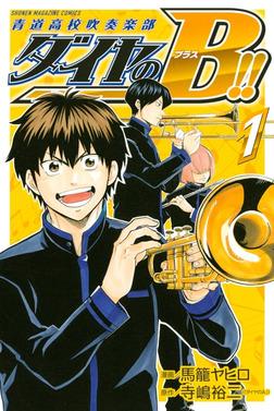 ダイヤのB!! 青道高校吹奏楽部(1)-電子書籍