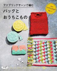 ファブリックヤーンで編む バッグとおうちこもの