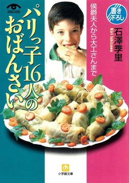 パリっ子16人のおばんさい(小学館文庫)-電子書籍