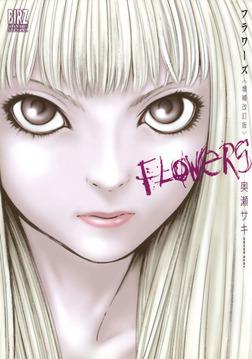 Flowersフラワーズ <増補改訂版>-電子書籍