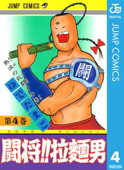闘将!! 拉麺男 4-電子書籍