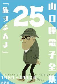 山口瞳 電子全集25 1989~1992年『旅する人よ』