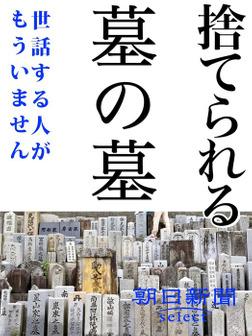 捨てられる墓の墓 世話する人がもういません-電子書籍