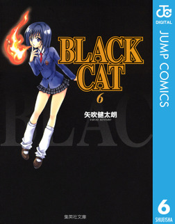 BLACK CAT 6-電子書籍