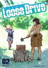 Loose Drive第2巻