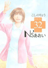 Ns'あおい(32)