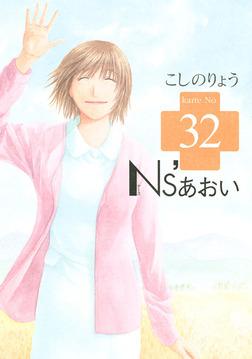 Ns'あおい(32)-電子書籍