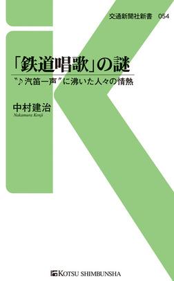「鉄道唱歌」の謎-電子書籍