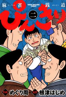 ぴんきり 麻雀銭道 2-電子書籍