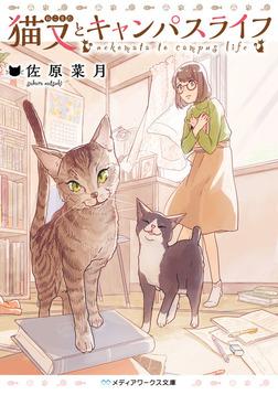 猫又とキャンパスライフ-電子書籍
