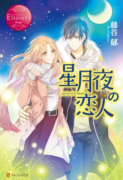 星月夜の恋人-電子書籍
