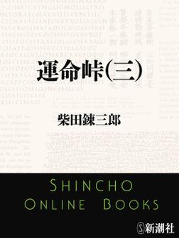 運命峠(三)-電子書籍