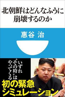 北朝鮮はどんなふうに崩壊するのか(小学館101新書)-電子書籍