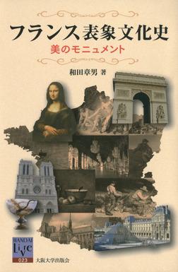 フランス表象文化史-電子書籍