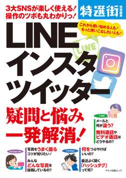 LINE インスタ ツイッター 疑問と悩み一発解消!-電子書籍