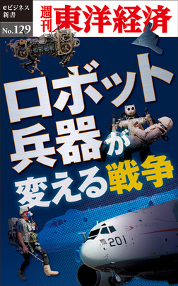 ロボット兵器が変える戦争―週刊東洋経済eビジネス新書No.129-電子書籍