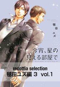 recottia selection 毬田ユズ編3 vol.1