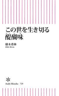 この世を生き切る醍醐味(朝日新書)