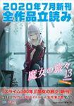 GA文庫&GAノベル2020年7月の新刊 全作品立読み(合本版)
