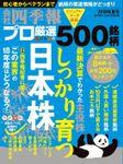 会社四季報プロ500 2018年夏号
