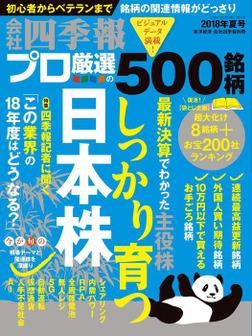 会社四季報プロ500 2018年夏号-電子書籍
