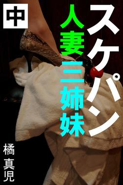 スケパン人妻三姉妹 中-電子書籍