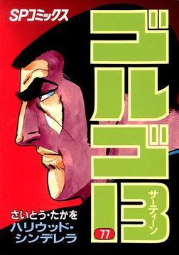 ゴルゴ13(77)-電子書籍