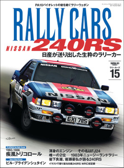 RALLY CARS Vol.15-電子書籍