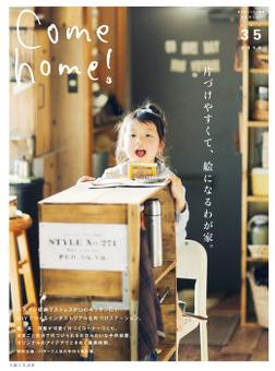 Come home! vol.35-電子書籍
