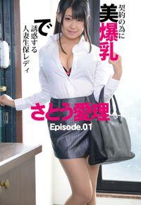契約の為に美爆乳で誘惑する人妻生保レディ さとう愛理 Episode.01