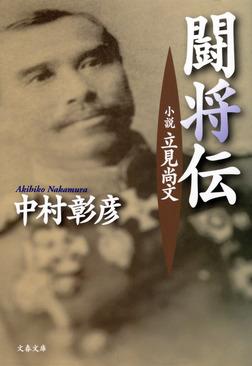 小説 立見尚文 闘将伝-電子書籍