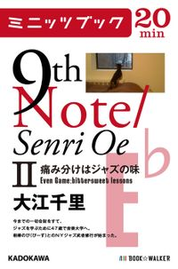 9th Note/Senri Oe II  痛み分けはジャズの味
